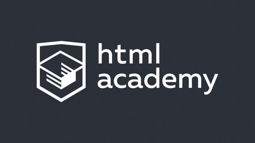 HTML Академия — интерактивные онлайн-курсы